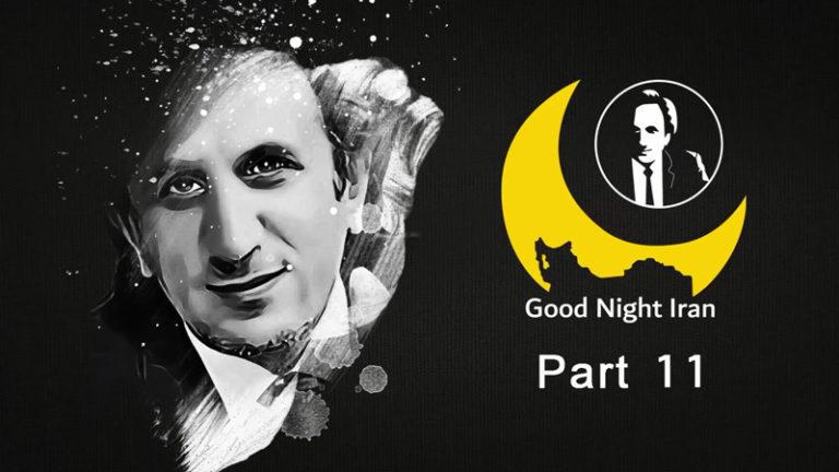 """Good Night Iran"" program - RESTART LEADER - Seyed Mohammad Hosseini"
